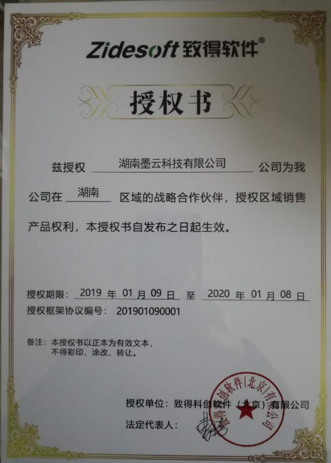 资质证书-墨云科技
